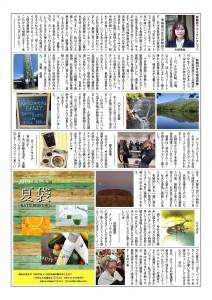 1089979-ほころび新聞2019-8-裏-s