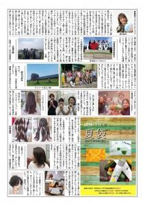 2019-9ほころび新聞B_000001-s