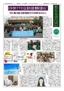 2019-9ほころび新聞F_000001-s