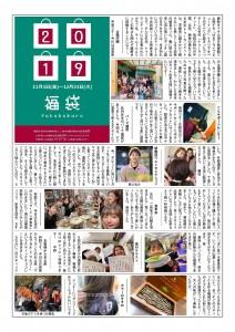1126751-1-R1-12-ほころび新聞_000001-s