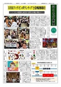 1126751-2-R1-12-ほころび新聞_000002-s