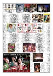 1132643-R2-1ほころび新聞-統合_000001-s