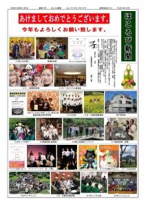 1132643-R2-1ほころび新聞-統合_000002-s